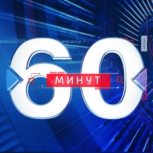 """Ток-шоу """"60 минут"""""""