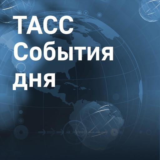 Российские санкции против Германии и Франции и освобождение Майкла Калви из-под ареста