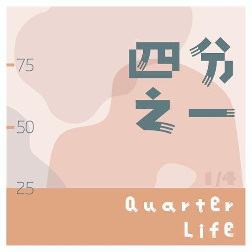 四分之一丨Quarter Life