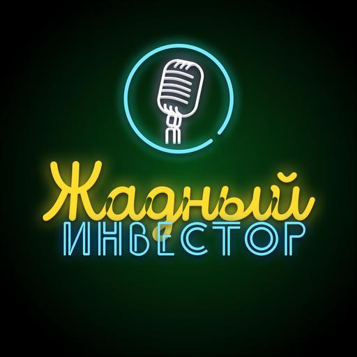 Лучший частный инвестор, миллион за победу и как стать вторым Василием Олейником