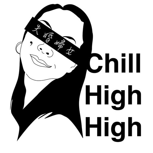 失婚婦女Chill High High