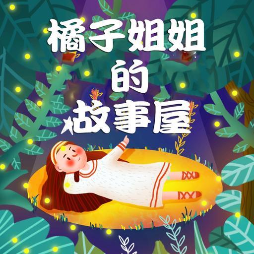 橘子姐姐儿童故事|格林童话|安徒生童话故事精选