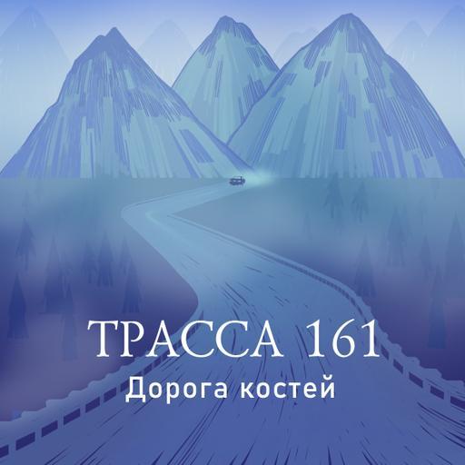 S2 E4: Где ночует следователь Доморадов
