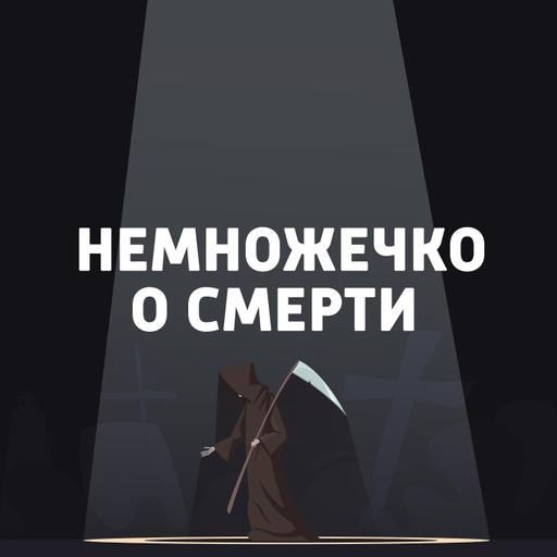 Филинто Мюллер и другие