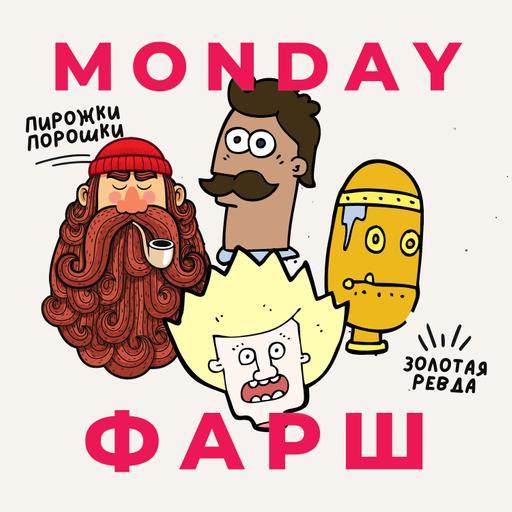 Monday Фарш