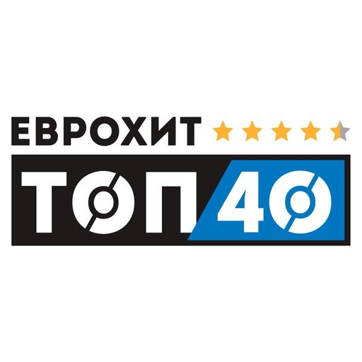 ЕвроХит Топ 40 Итоги года — 31 декабря 2020
