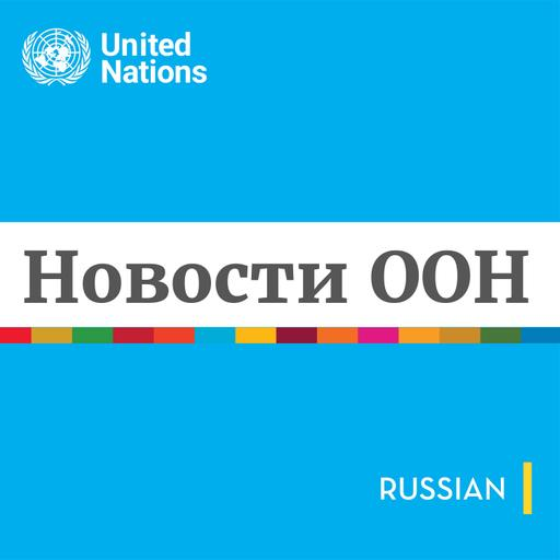 Радио ООН | 13.10.2020