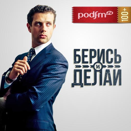 Берись и делай