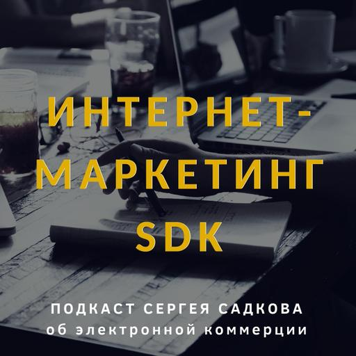 Интернет-маркетинг SDK
