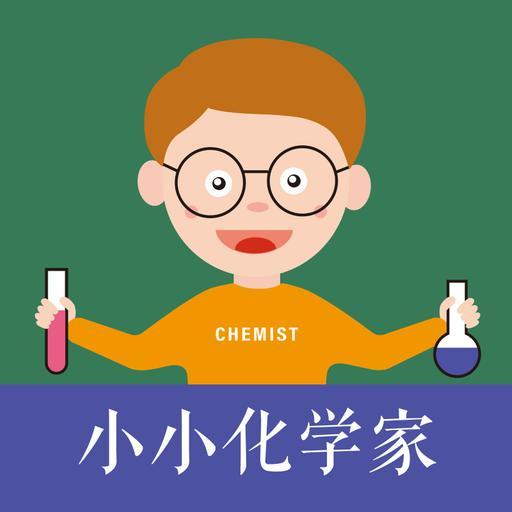 小小化学家·科学故事