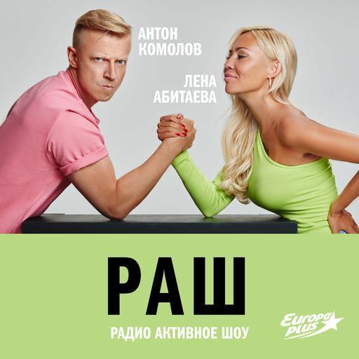 Радио Активное Шоу