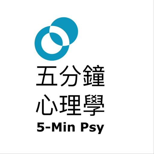 五分鐘心理學 - 樹洞香港 Podcast