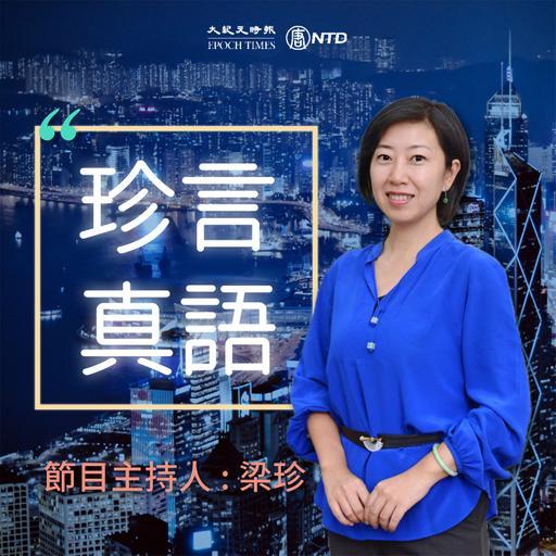 珍言真語(香港)