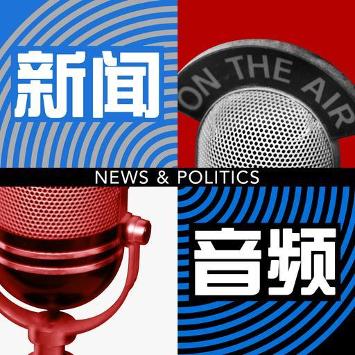 新闻音频 - 美国之音