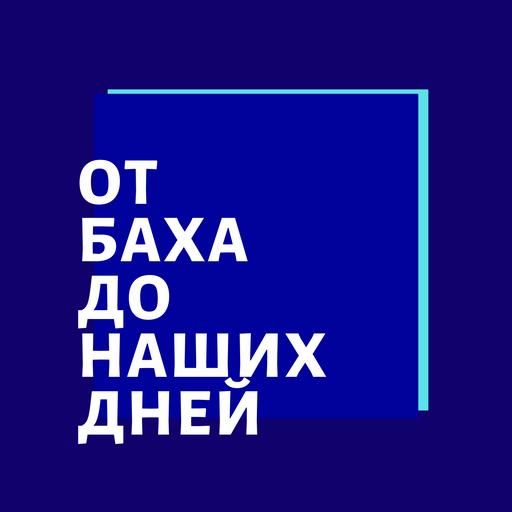 Лекция 53 - Ф. Шопен. Баллада No 1, Соль минор, Op 23.