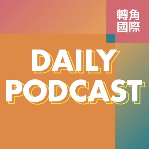 20200812.美國總統大選:拜登的「副總統謀算」...賀錦麗是誰?/香港更新:黎智英、周庭獲保釋