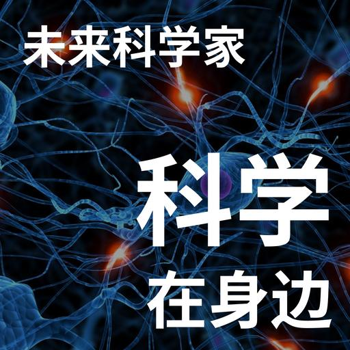 科学在身边:未来科学家|粤语