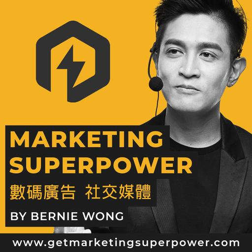 Marketing Superpower 數碼廣告 社交媒體營銷