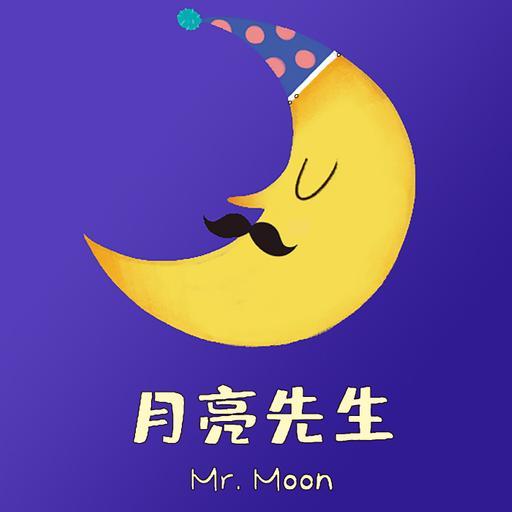 月亮先生《格林童话》