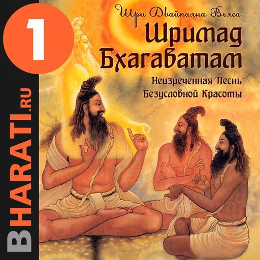 Глава 8. Спасение Парикшита и молитва Кунти