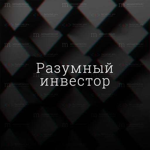 Разумный инвестор с Романом Романовым