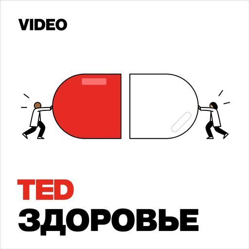 TEDTalks Здоровье