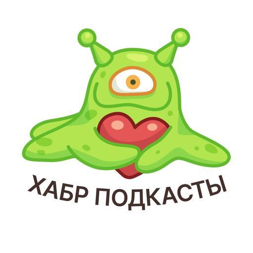 Хабр Подкасты