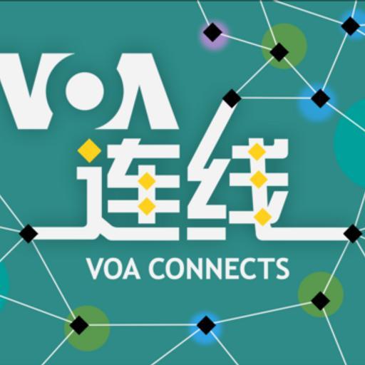 VOA连线 - 美国之音