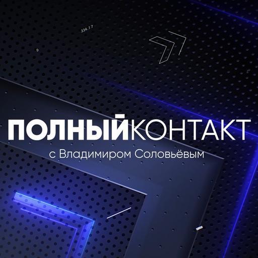 Полный контакт. Владимир Соловьёв и Анна Шафран