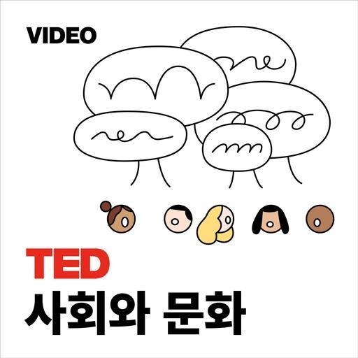 TEDTalks 사회와 문화