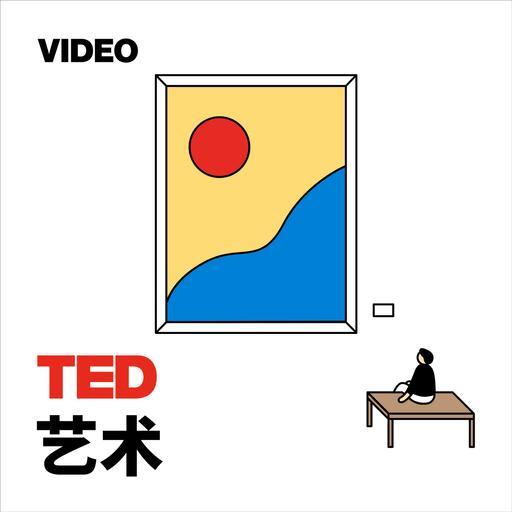 TEDTalks 艺术