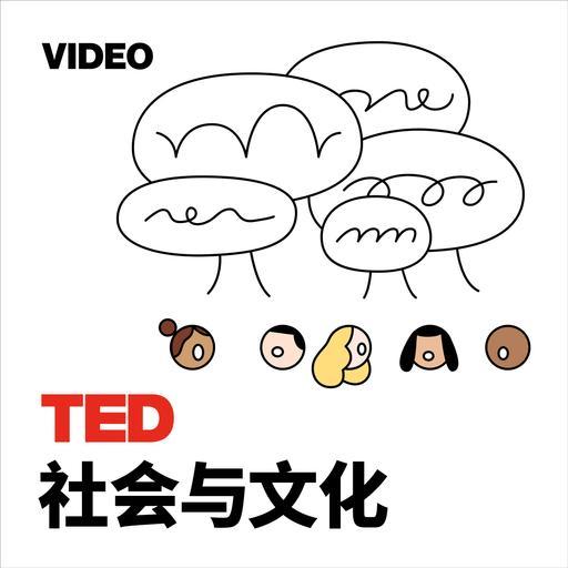 TEDTalks 社会与文化