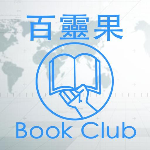 百靈果 Book Club