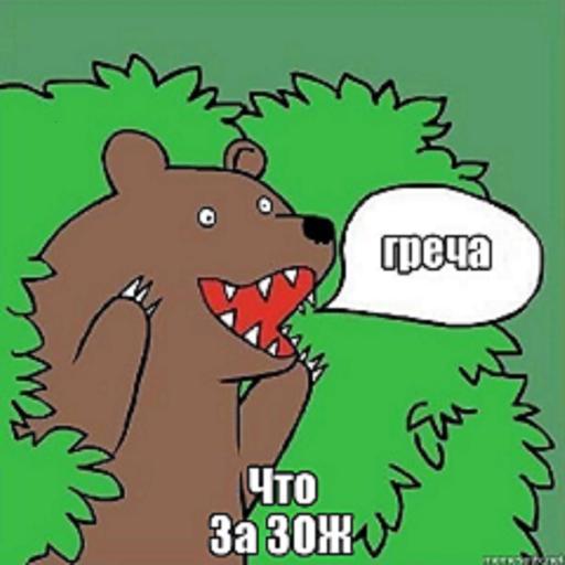 """""""Что за ЗОЖ"""""""