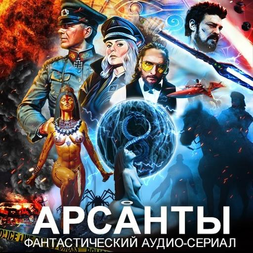 "Аудиокнига ""Арсанты"" (Антон Фарутин) - фантастика, приключения, детектив"