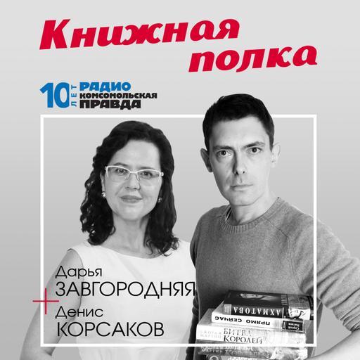 Григорий Служитель «Дни Савелия» и Евгений Водолазкин «Идти бестрепетно»