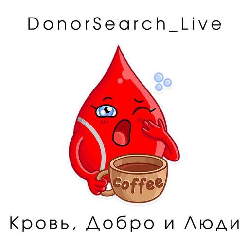 Кровь, добро и люди