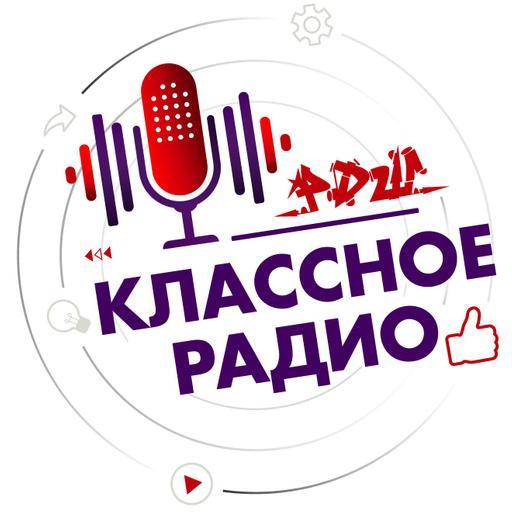 Классное Радио РДШ