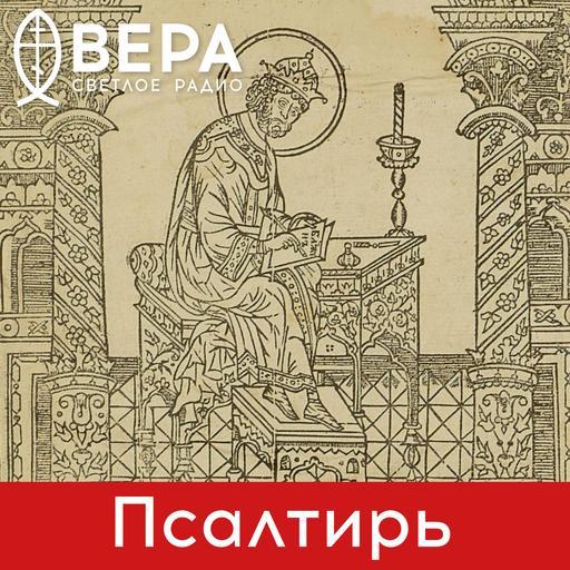 Псалтирь – Радио ВЕРА
