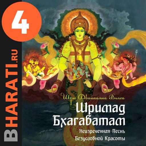"Аудиокнига ""Шримад Бхагаватам"". Книга 4: ""Книга Царств"""